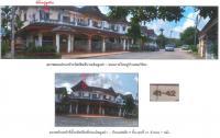 บ้านแฝดหลุดจำนอง ธ.ธนาคารกรุงไทย ควนลัง หาดใหญ่ สงขลา