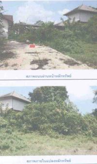 ที่ดินเปล่าหลุดจำนอง ธ.ธนาคารกรุงไทย บ้านนา จะนะ สงขลา