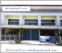 ทาวน์เฮ้าส์หลุดจำนอง ธ.ธนาคารกรุงไทย รัตภูมิ ควนเนียง สงขลา